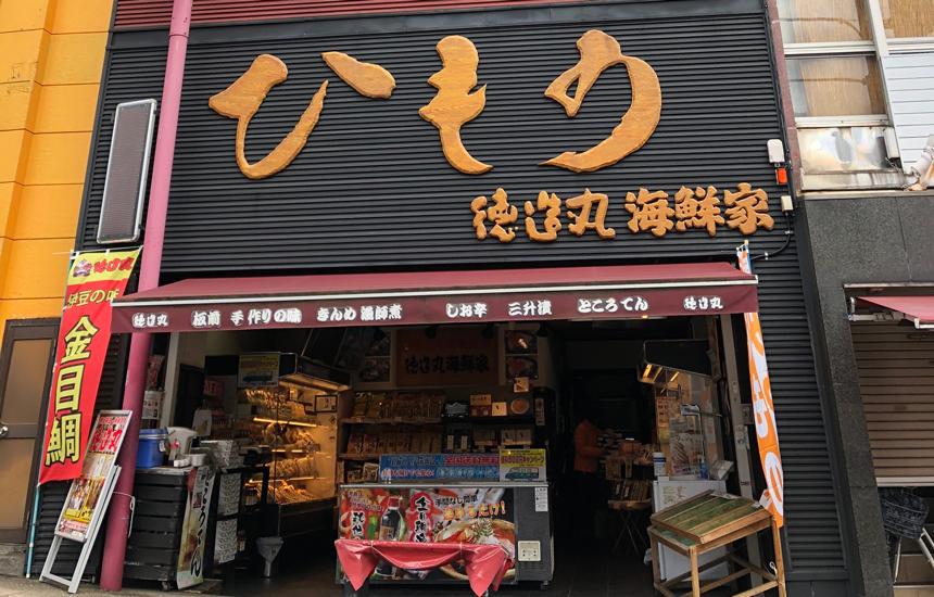 伊豆観光情報